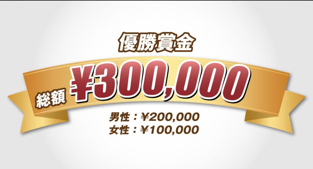 THE TOP(ザトップ)の優勝賞金は総額30万円