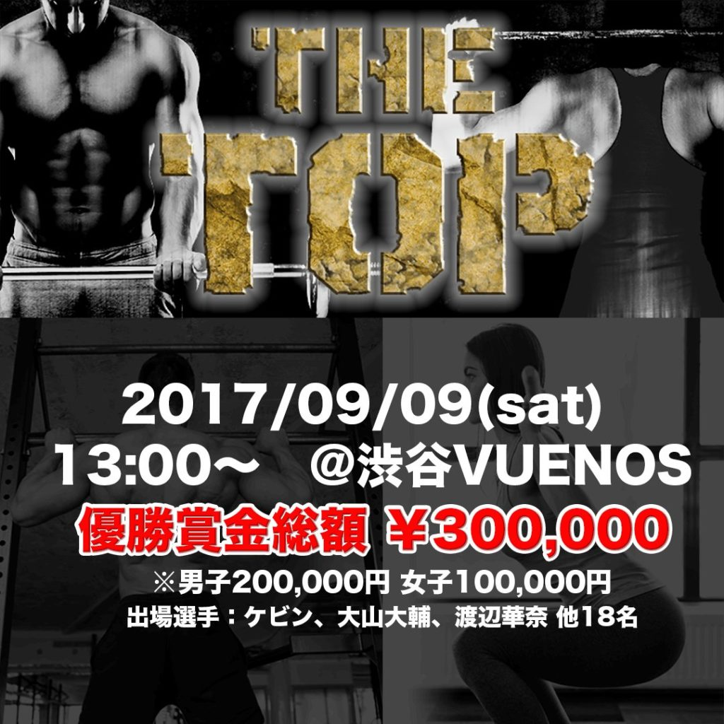 THE TOP(ザトップ)の公式パンフレット