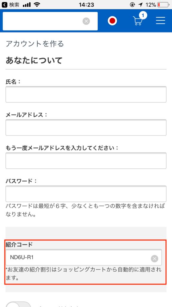 マイプロテインスマホサイトでのディスカウントコード入力方法