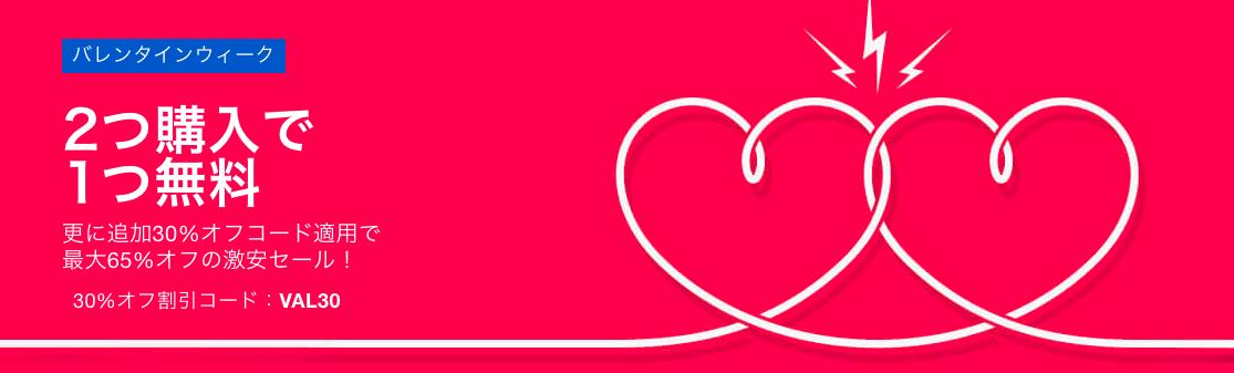 マイプロテインのバレンタインウィークセール