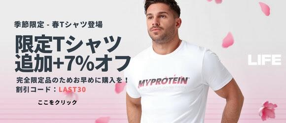 マイプロテインのTシャツ購入で追加+7%オフセール