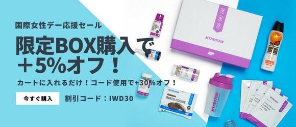 マイプロテインの国際女性デーの限定BOXまたセット商品購入で+5%オフセール