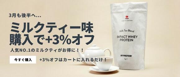 マイプロテインのミルクティー購入で追加+3%オフ
