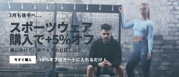マイプロテインのスポーツウェア購入で追加+5%オフセール