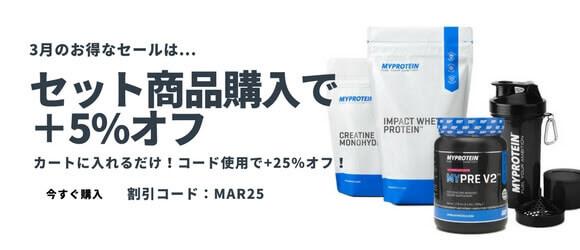 マイプロテインのセット商品30%(25%+5%)オフセール