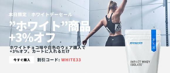 """マイプロテインの""""ホワイト""""商品購入で+3%オフセール"""