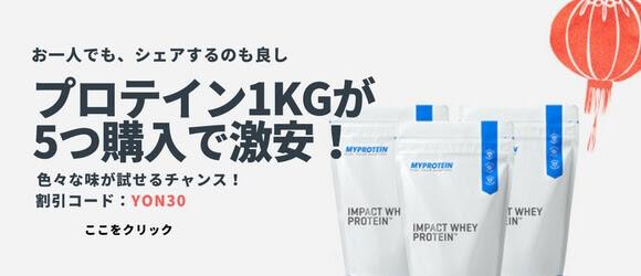 マイプロテインのプロテイン1KG×5でお得な割引セール