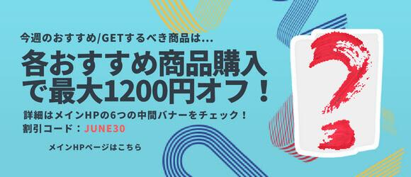 マイプロテインのおすすめ商品を購入で最大1200円オフセール