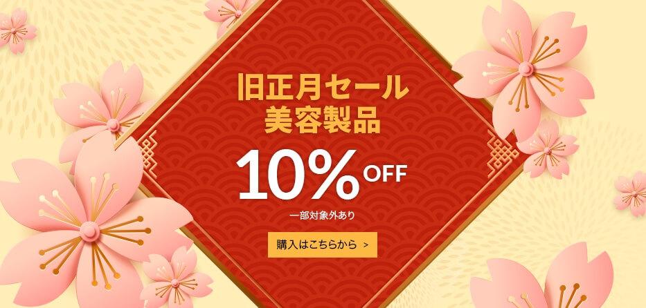iHerb(アイハーブ)の旧正月セール 美容製品10%オフ